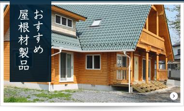おすすめ屋根材製品
