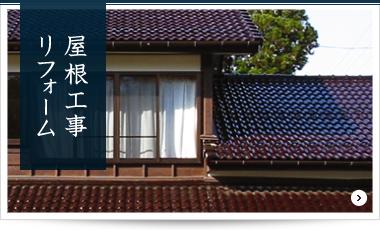 屋根工事 リフォーム