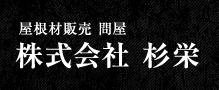 株式会社 杉栄