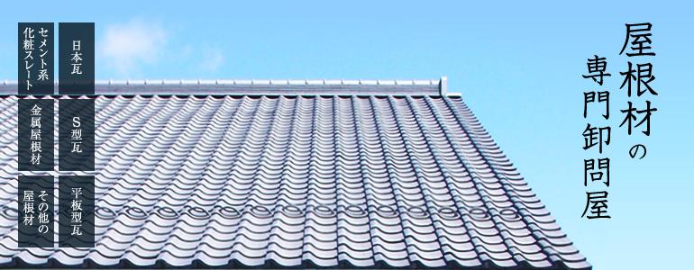 屋根材の専門卸問屋